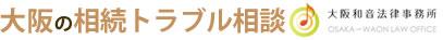 大阪の相続トラブル相談 大阪和音法律事務所