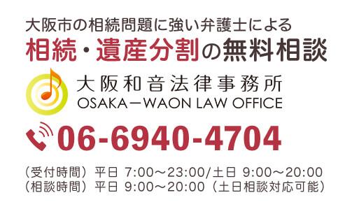大阪市の相続問題に強い弁護士による相続・遺産分割の無料相談 大阪和音法律事務所