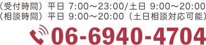 受付時間 平日 7:00~23:00 / 土日 9:00~20:00 相談時間 平日 9:00~20:00(土日相談対応可能)